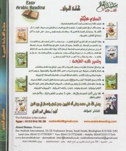 معلم القراءة العربية مصطفى الجندي