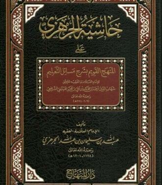حاشية الإمام الجرهزي على المنهج القويم على مسائل التعليم