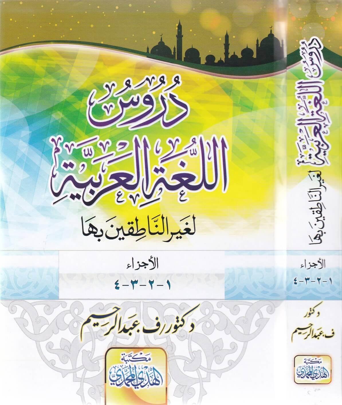 كتاب المدينة لتعليم اللغة العربية لغير الناطقين بها pdf